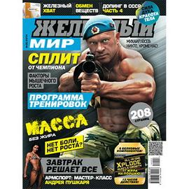 Журнал «Железный Мир» № 02/2014