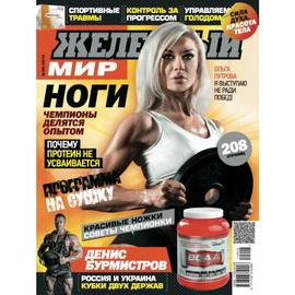 Журнал «Железный Мир» № 06/2014
