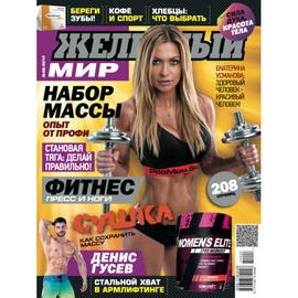 Журнал «Железный Мир» № 08/2014