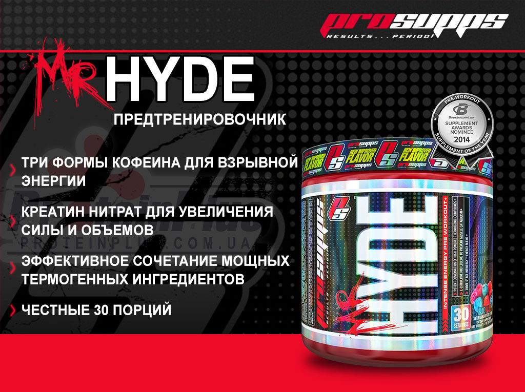 ProSupps Mr Hyde.jpg