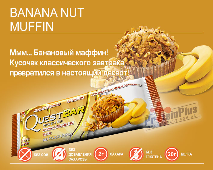 Quest Bar Banana Nut Muffin.jpg