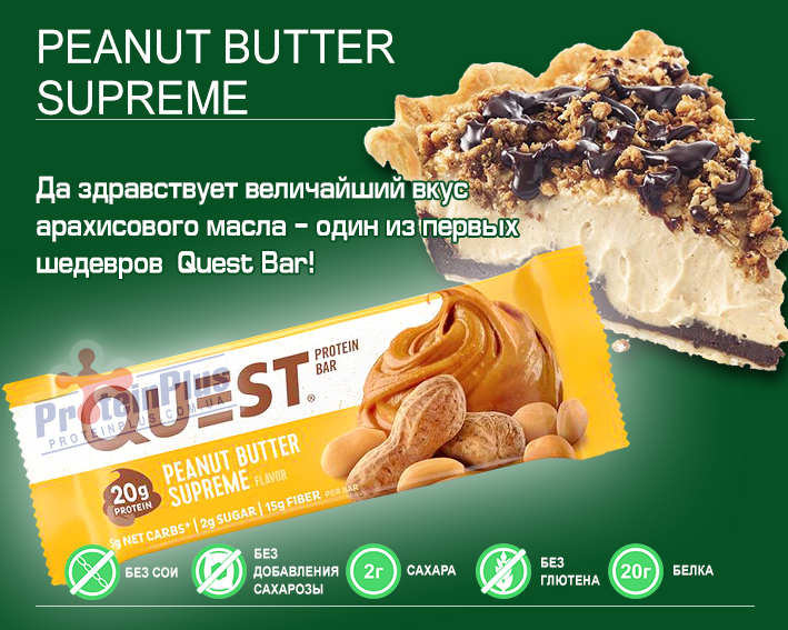 Quest Bar Peanut Butter Supreme