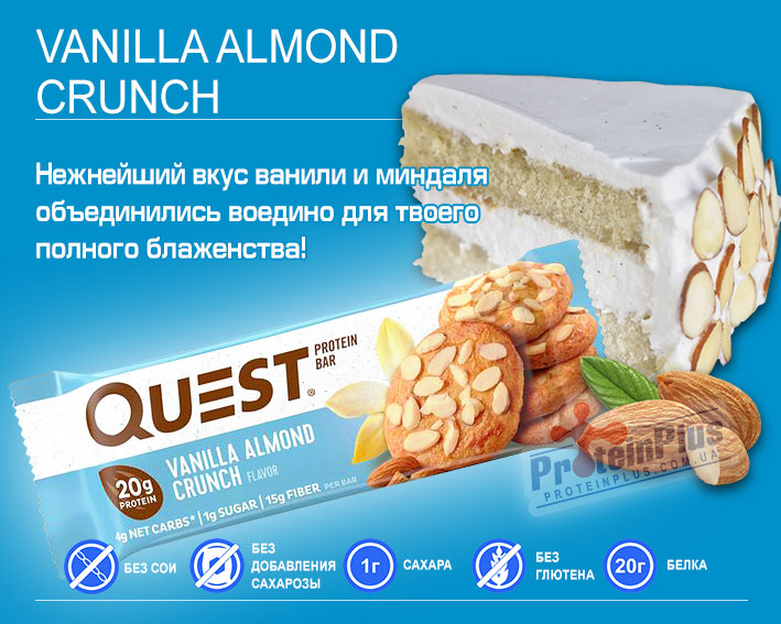 Quest Bar Vanilla Almond Crunch