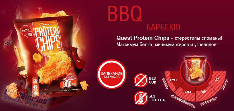 Quest Chips BBQ