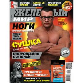 Журнал «Железный Мир» № 04/2014