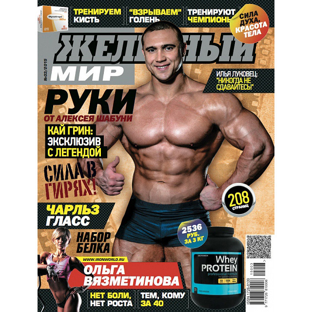 Журнал «Железный Мир» № 03/2015