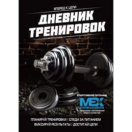 Дневник Тренировок MEX (92 ст. A5)