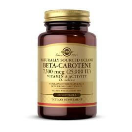 Beta-Carotene 7500 mcg (25000 IU) (60 softgels)