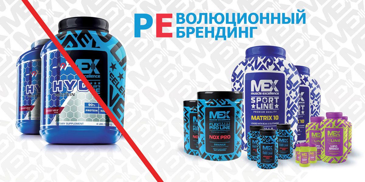 mex nutrition revolution rebranding