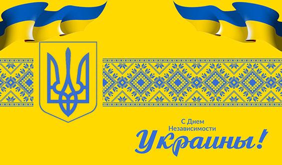Поздравление с независимостью украины 29