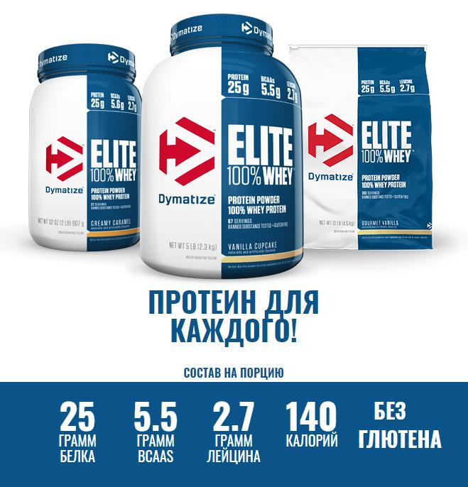 Dymatize Elite 100 Whey protein