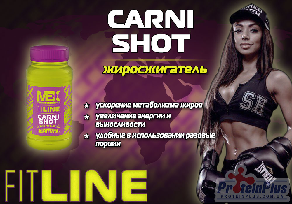 MEX Fit Line Carni Shot