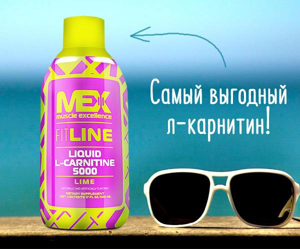 MEX l-carnitine Liquid