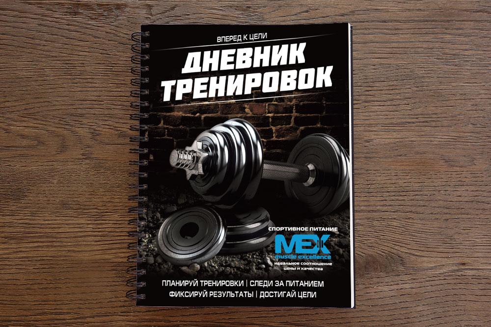 Дневник Тренировок MEX - Пример 1