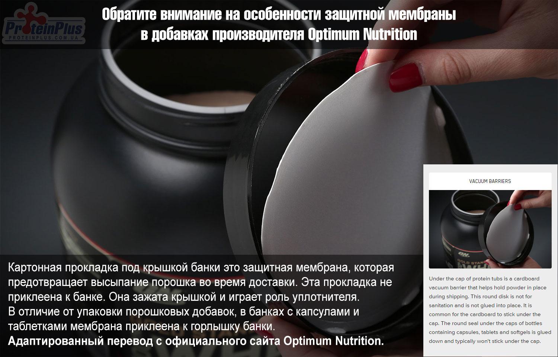 Мембрана на банках Optimum Nutrition