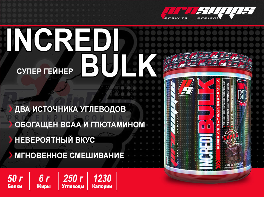 ProSupps Incredi Bulk.jpg
