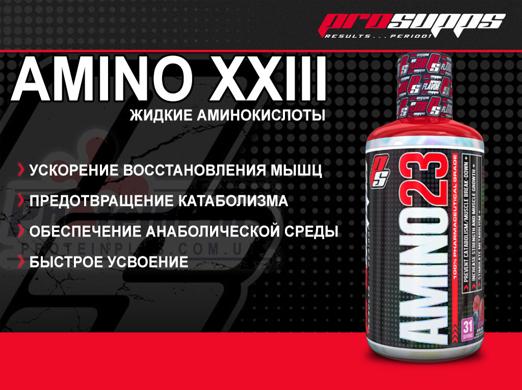 Ps Amino 23 Liiquid
