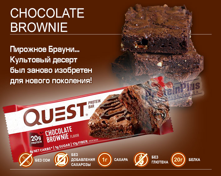 Quest Bar Chocolate Brownie