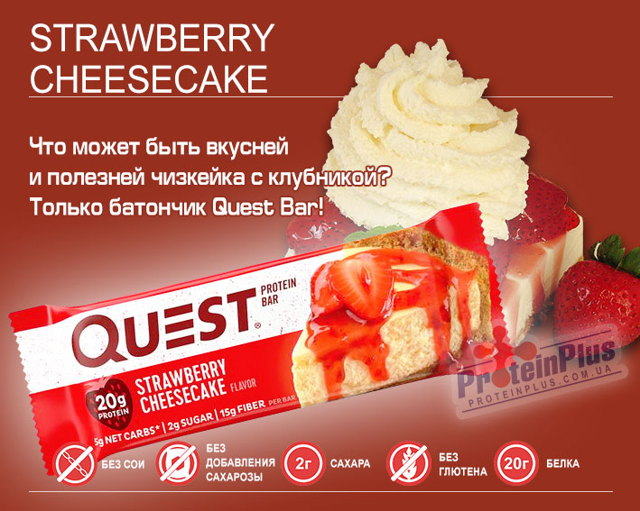 Quest Bar Strawberry Cheesecake