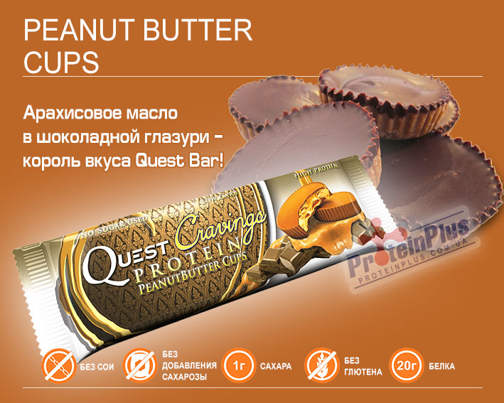 Quest Carvings Peanut Butter Cups