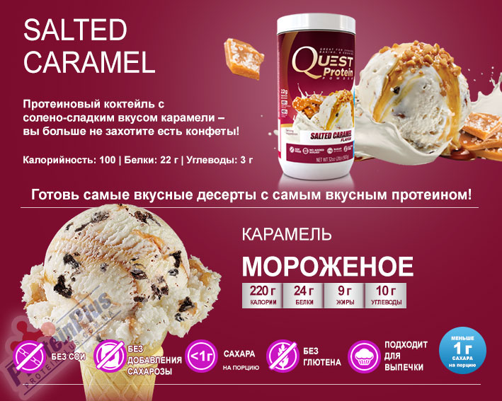 Quest Protein Salted Caramel