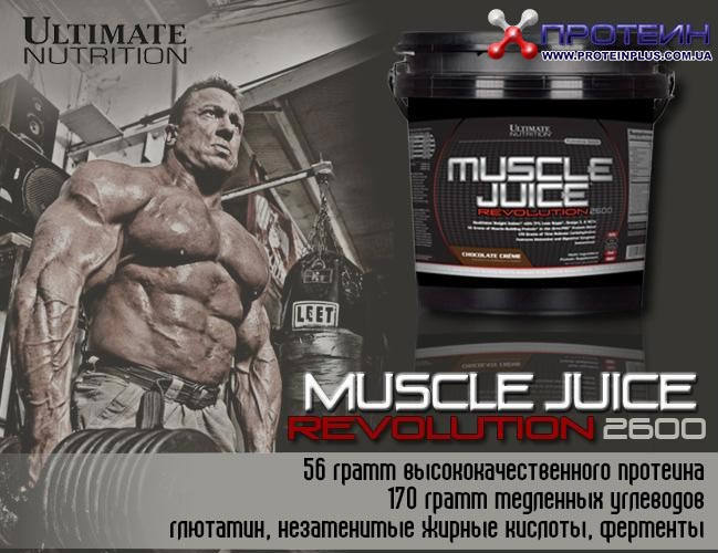 muscle-juice-Revolution-2600