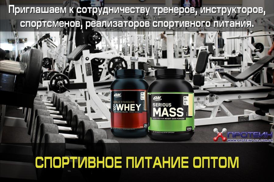 aeca1a408 Спортивное питание оптом по всей Украине. Работаем быстро!